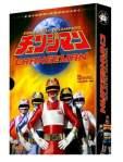 changeman_dvd2